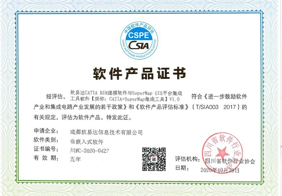 软件产品证书_CATIA+SuperMap集成工具-软易达_PLM|BIM|CATIA