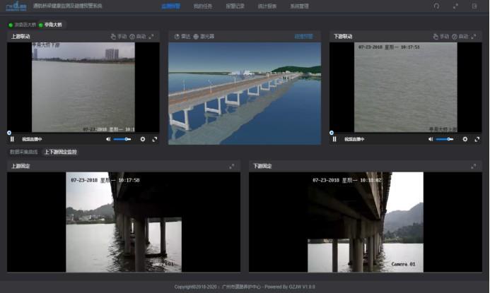 通航桥梁安全预警系统-软易达_PLM|BIM|CATIA
