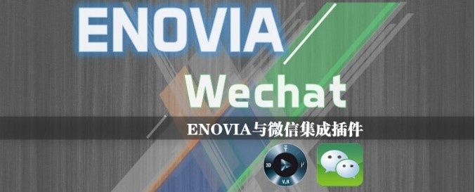 ENOVIA与微信集成插件-软易达_PLM|BIM|CATIA