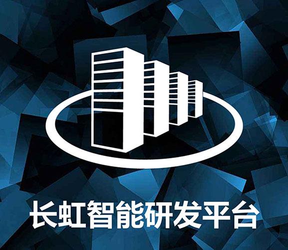 长虹智能研发平台管理项目-软易达_PLM|BIM|CATIA