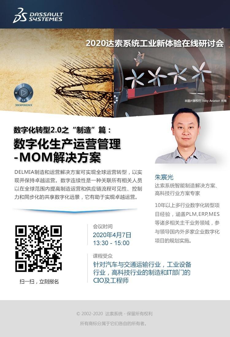 2020.04.07数字化转型2.0之制造篇: 数字化生产运营管理 - MOM解决方案-软易达_PLM|BIM|CATIA
