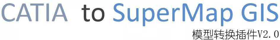 喜大普奔!CATIA to SuperMap转换插件全版本支持!-软易达_PLM|BIM|CATIA
