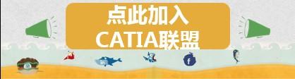 CATIA联盟_最大的CATIA交流社区-软易达_PLM|BIM|CATIA