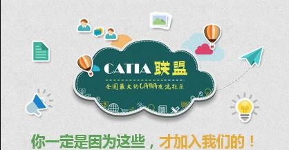 CATIA联盟_最大的CATIA交流社区