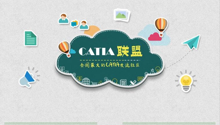 CATIA联盟-您身边的CATIA交流社区