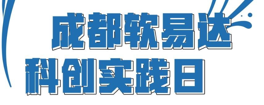 少年强则国强!——软易达科创日-软易达_PLM|BIM|CATIA