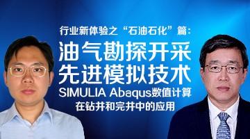 油气勘探开采先进模拟技术-SIMULIA Abaqus数值计算在钻井和完井中的应用-软易达_PLM|BIM|CATIA