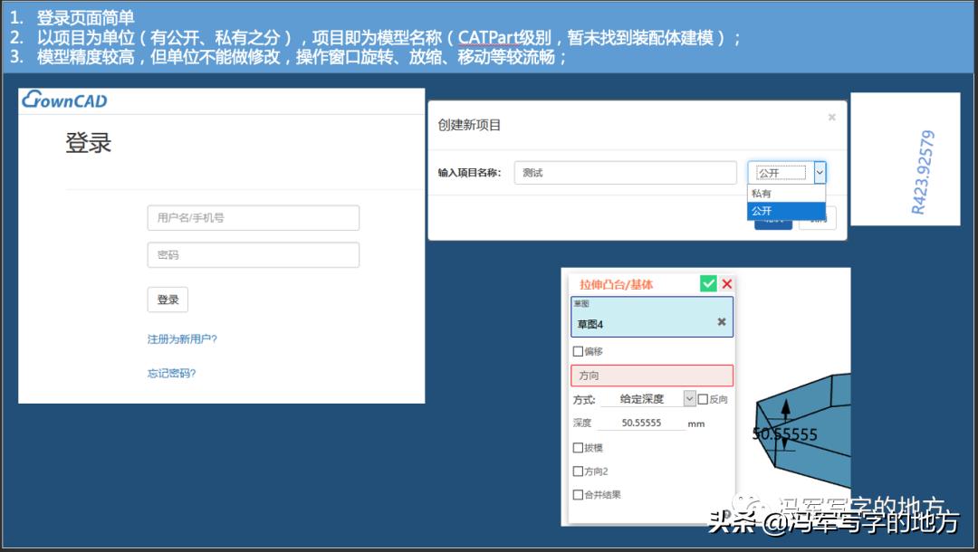 国产三维云CAD系统-CrownCAD试用报告