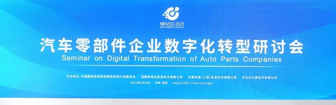 跨界融通 | 共探汽车数字化发展之路!-软易达_PLM|BIM|CATIA