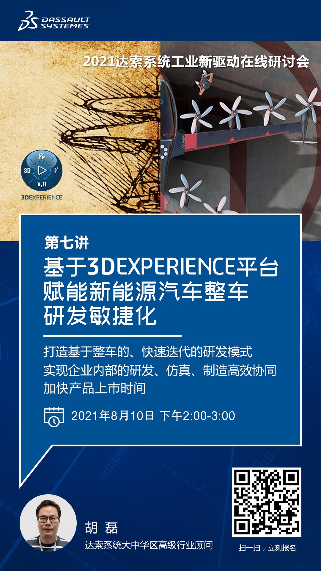 基于3DEXPERIENCE平台 赋能新能源汽车整车研发敏捷化-软易达_PLM BIM CATIA